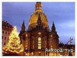 День 2 - Дрезден - Саксонська Швейцарія - Франкфурт