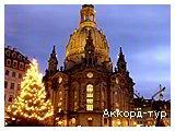 День 2 - Дрезден - Мейсен - Саксонська Швейцарія - Франкфурт