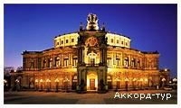 День 3 - Прага – Дрезден – Берлин