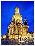 День 2 - Дрезден - Мейсен - Саксонская Швейцария - Берлин