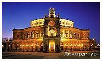 День 3 - Дрезден - Майсен - Прага - Саксонская Швейцария - Чешский Крумлов