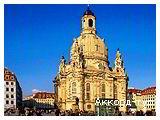 День 2 - Дрезден - Саксонская Швейцария