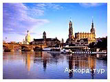 День 3 - Дрезден - Саксонская Швейцария - Майсен
