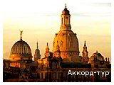 День 3 - Дрезден