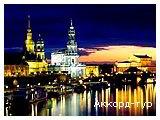 День 5 - Дрезден - Мейсен - Саксонская Швейцария - Замок Морицбург