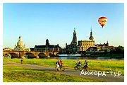 День 5 - Прага - Дрезден - Саксонская Швейцария