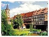День 2 - Эрфурт