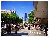 День 1 - Франкфурт на Майне - Франкфурт