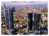 День 2 - Франкфурт на Майне - Франкфурт