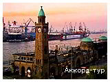 День 2 - Гамбург