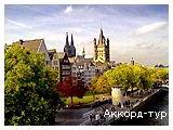 День 3 - Кельн - замки Рейна