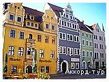 День 2 - Дрезден - Мейсен