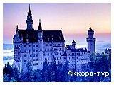 День 4 - Инсбрук - Замок Нойшванштайн