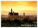 День 2 - Мюнхен - Замок Нойшванштайн