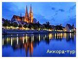День 3 - Прага - Регенсбург