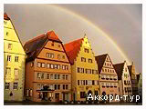 День 2 - Вюрцбург - Роттенбург - Франкфурт