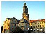 День 2 - Веймар - Эрфурт - Айзенах