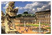 День 2 - Дрезден - Майсен - Саксонская Швейцария