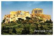 Athens 08 small Музика прибою (10 днів, 6 на морі) - photo