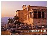 День 7 - Афины – Акрополь – Парфенон
