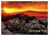 Athens 12 small Музика прибою (10 днів, 6 на морі) - photo