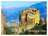 День 4 - 8 - Афины - Бутринт - Метеоры - Охрид - Тирана - Гирокастра