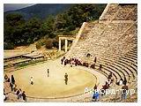 День 8 - Арголида - Эпидавр - Микены - Нафплион - Пелопоннес - Отдых на побережье Ионического моря (Греция)