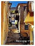 День 8 - Арголида - Епідавр - Мікени - Нафпліон - Пелопоннес - Відпочинок на узбережжі Іонічного моря (Греція)