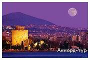 День 8 - Салоники – Отдых на побережье Эгейского моря