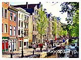 День 3 - 7 - Кельн - Амстердам - Брюссель - Люксембург - Брюгге