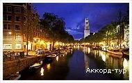День 3 - Бремен – Амстердам