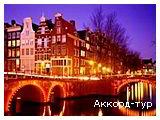 День 5 - Амстердам
