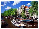 День 9 - Амстердам
