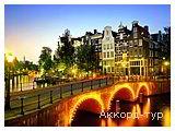 День 3 - Амстердам - Волендам - Заансе Сханс