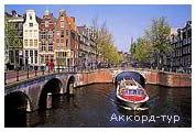 День 3 - Амстердам – Волендам – Заансе Сханс
