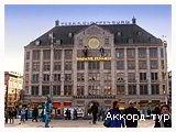 День 3 - Амстердам - Кёкенхоф - Заансе Сханс - Волендам