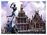 День 4 - Брюссель - Антверпен - Гент - Брюгге