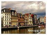 День 5 - Амстердам - Гітхорн - Брюгге - Брюссель