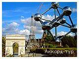 День 2 - Брюссель - Париж