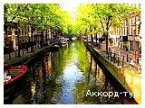 День 4 - Амстердам - Кёкенхоф - Делфт - Гаага