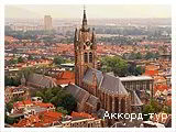 День 4 - Амстердам – Гаага – Делфт – Гитхорн