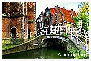 День 4 - Амстердам – Гаага – Делфт – Роттердам – Утрехт