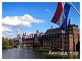 День 4 - Амстердам – Гаага – Гитхорн – Делфт – Схевенинген – Харлем