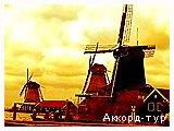 День 3 - Амстердам – Кекенхоф – Заансе Сханс – Волендам