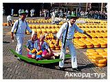 День 7 - Амстердам - Алкмар