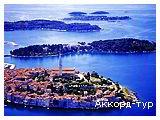 День 4 - 7 - Отдых на Адриатическом море Хорватии... - Дубровник - Плитвицкие озёра