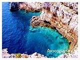 День 5 - Отдых на Адриатическом море Хорватии... - Корнат