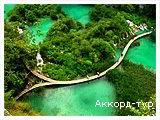 День 3 - Плитвицкие озёра - Мостар