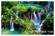 День 3 - 5 - Відпочинок на Адріатичному морі Хорватії... - Пореч - Плітвіцькі озера - Архипелаг Бріуни - Пула