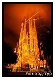 День 1 - Барселона